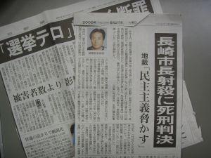 □裁判員裁判への道(2)ー長崎市長射殺事件と死刑/「一人」が担う ...